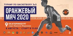 Оранжевый мяч 2020